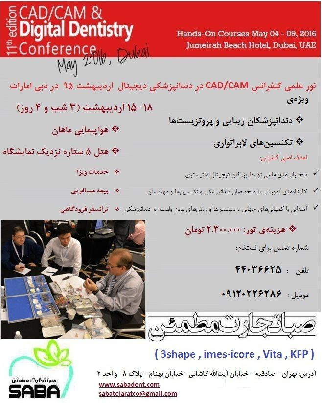 اولین تور علمی کنفرانس cad/cam در ایران