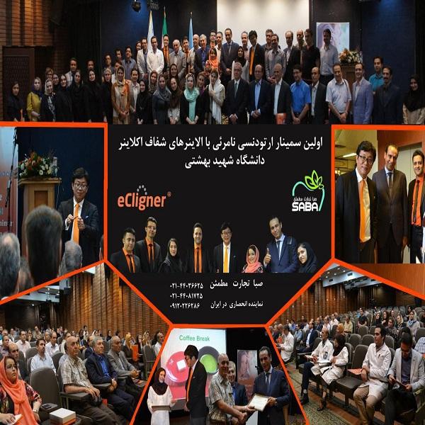 برگزاری نخستین سمینار ارتودنسی با الاینرهای شفاف eCligner در دانشگاه شهید بهشتی