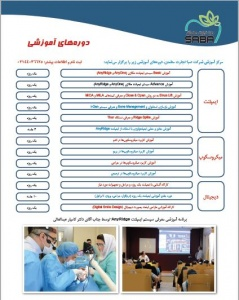 جدول برنامه آموزشی